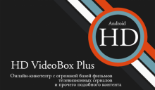 HD VideoBox PRO Plus 2.27.2 (Ru) [Android]