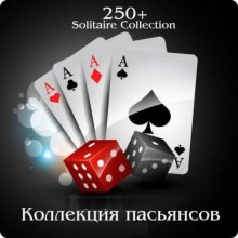 250+ Solitaire Collection Premium | 250+ Коллекция пасьянсов v4.16.2 (Android)