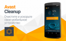 Avast Cleanup Professional 4.19.0 [Android] бесплатно