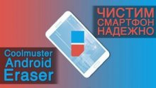 Coolmuster Android Eraser 2.1.11 + Rus Windows + Android