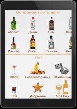Коктейли 1.52 [Android]