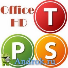 Office HD: TextMaker, PlanMaker и Presentations v2016.767.0623 Patched [Ru/Multi] - офисный пакет
