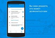 Truecaller определитель номера и запись звонков 10.52.7 Premium Gold [Android]