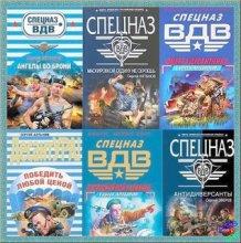 Серия - Спецназ ВДВ (89 книг)