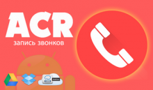 Call Recorder. ACR 28.9 Pro [Android]