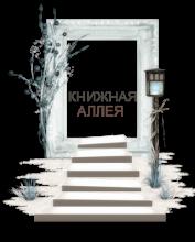 Книжная аллея v1.1.1 [Android]