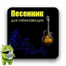 HM Песенник v4.8 Ad-Free [Ru] - гитарный песенник для начинающих