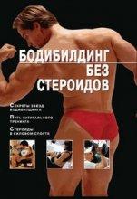 В.Н. Моргунов. Бодибилдинг без стероидов