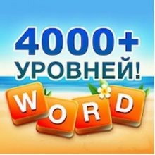 Word Life v3.4.0 apk [Ru/Multi] игра бесплатно