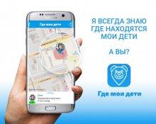 Где мои дети v.2.3.17 (Android)