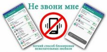 Stop Call Me. Community Call Blocker PRO 2.2.0 (Android) бесплатно