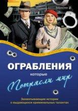 Ограбления, которые потрясли мир / А. Соловьев, В. Башкирова