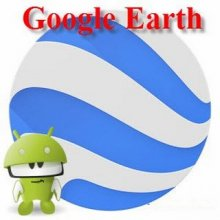 Google Earth / Планета Земля v9.1.11.1 Mod [Ru/Multi]