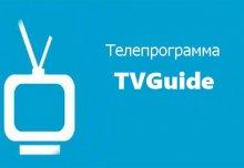 Телепрограмма TVGuide Premium