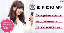 ID Photo на андроид