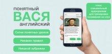 Вася — виртуальный учитель английского языка v1.2.12 Premium [Android]