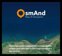 OsmAnd+ Maps & Navigation 3.0.4 [Android]