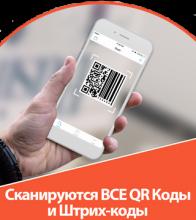 Сканер QR и штрих-кодов v2.0.7 Pro (Android)