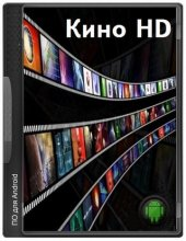 Кино HD v2.7.4 Pro [Ru] бесплатно
