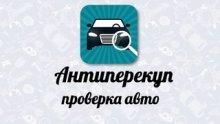 Проверка Авто ГИБДД, VIN, ОСАГО, штрафы, залоги v1.4.9 (Android)