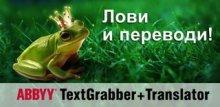 ABBYY TextGrabber: OCR Распознавание Текста + Переводчик ver.dev build 336 [Android]