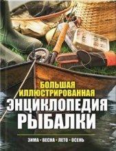 Большая иллюстрированная энциклопедия рыбалки /Павел Мотин/ fb2 + rtf