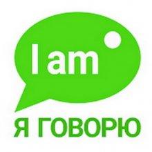 Я ГОВОРЮ: v60.0 apk [Ru/Multi]
