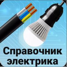 Справочник электрика v45.0 (Android)