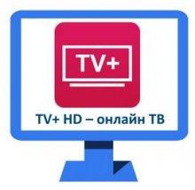 TV+ HD - онлайн тв 1.1.15.1 [Android]