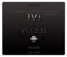 TV+ v1.1.0.33 Ad-Free [Ru] - Просмотр онлайн ТВ