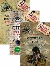 Секреты спецслужб и спецназа. Серия из 3 книг / Виктор Попенко, Константин Комаров / 2016