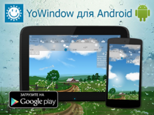 YoWindow Weather 2.9.10 (Android)
