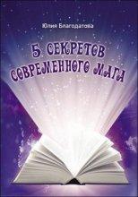 Юлия Благодатова. 5 секретов современного мага