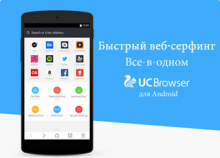 UC Browser v12.9.2.1143 Mod Ad-Free для Android на русском