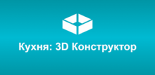 Kitchen Planner 3D Pro 1.5.1 (Android)