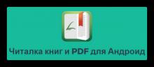 Librera PRO 7.1.68 [Android]
