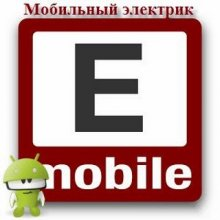 Мобильный электрик v4.1 Pro [Ru/Multi]