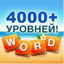 Word Life v3.5.0 apk [Ru/Multi] игра бесплатно