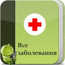 Все заболевания (Offline) v3.8 apk [Ru] бесплатно