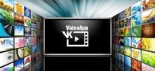 VideoApp ВК 1.2.1 [Android]