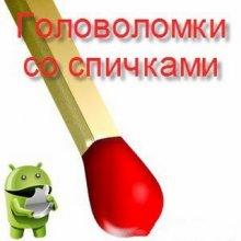 Головоломки со спичками v1.28 apk [Ru/En] бесплатно