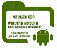 SD Maid Pro 4.2.13 [Ru]