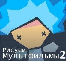 Рисуем Мультфильмы 2 2.12 Full (Android)