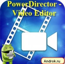 PowerDirector - Video Editor v4.7.1 Mod [Ru/Multi] - мощный видео-редактор