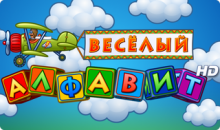 Веселый алфавит v1.66 [Android]