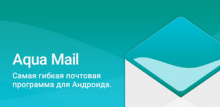 Aqua Mail Pro 1.22.0-1511 Final apk [Android] бесплатно