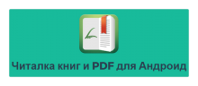 PRO Lirbi Reader 6.4.11 [Android] - читалка
