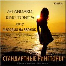 Стандартные Рингтоны. мелодии на звонок. 52 штук (2017)