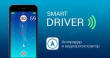 Smart Driver Premium АнтиРадар v1.8.2.23116 [Android]
