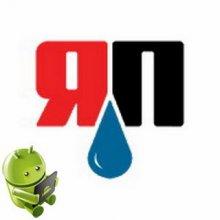 ЯПлакалъ v1.15 apk [Ru/En] бесплатно на андроид